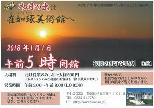 日の出詳細.jpg